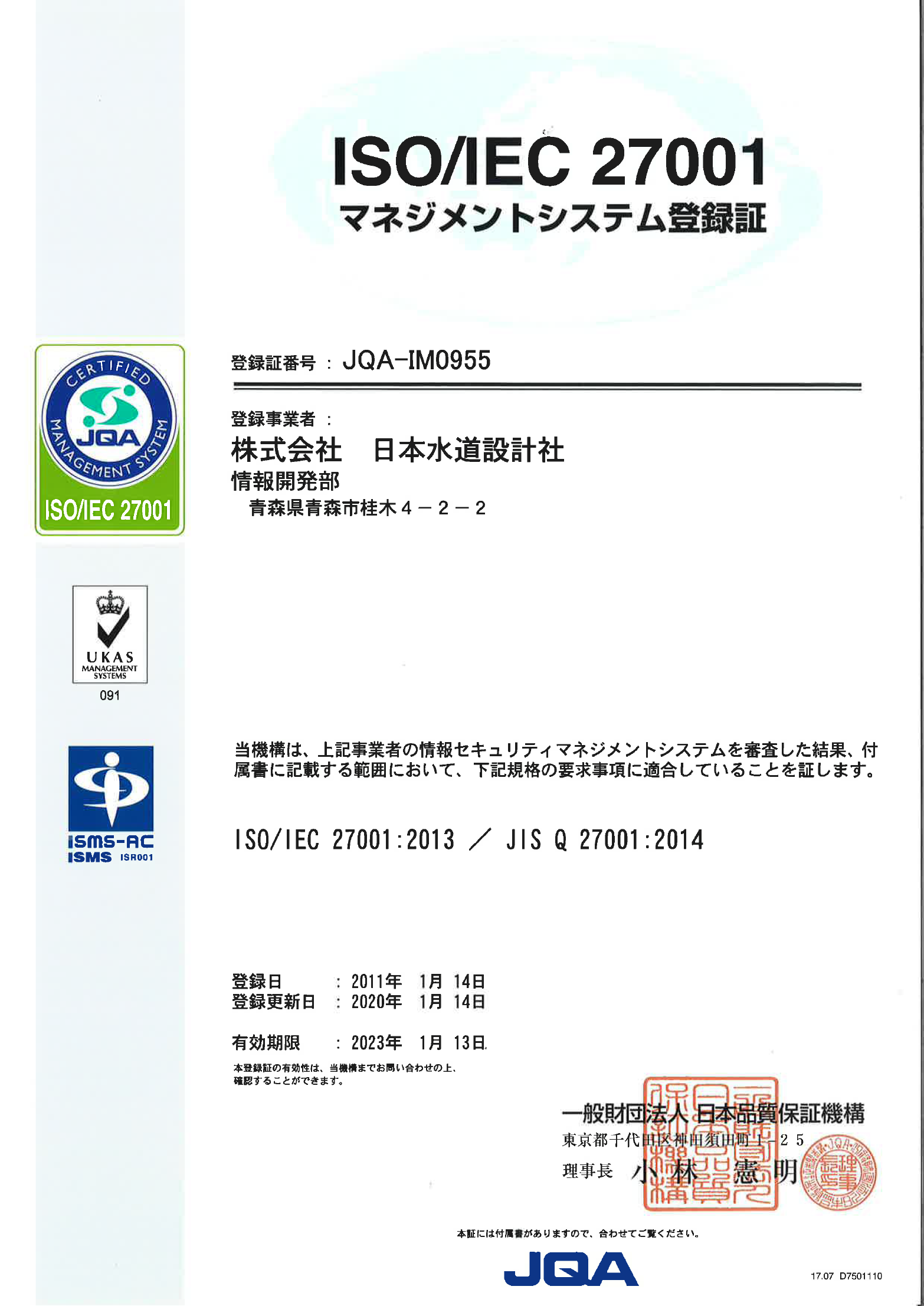 ISOIEC27001_登録証